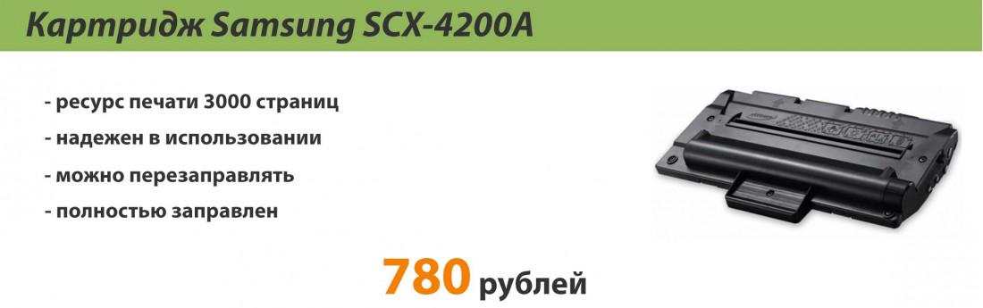Samsung D4200A