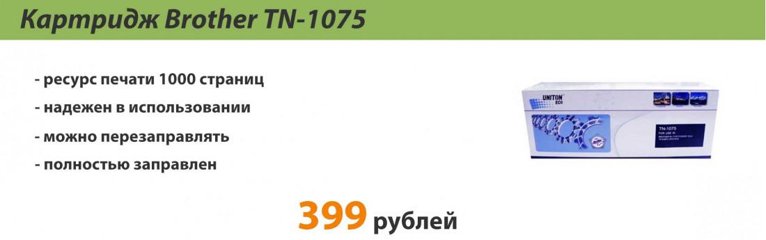 Brother TN-1075